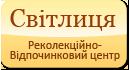 Реколекційно-Відпочинковий Центр Львівської Архиєпархії УГКЦ