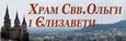 Храм Свв.Ольги і Єлизавети, м.Львів
