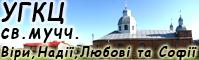Храм Віри, Надії, Любові та Софії, м.Львів