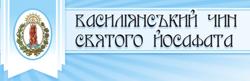 Василіянський чин Святого Йосафата