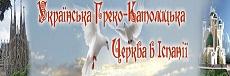 Українська Греко-Католицька Церква в Іспанії