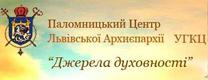 """Паломницький центр Львівської Архиєпархії """"Джерела Духовності"""""""