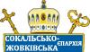 Сокальсько-Жовківська єпархія УГКЦ