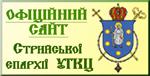 Стрийська єпархія УГКЦ
