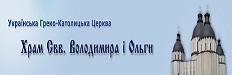 Храм свв. Володимира і Ольги УГКЦ, м. Львів